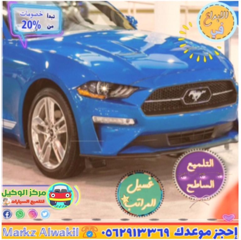 شركة تلميع سيارات بجنوب الرياض