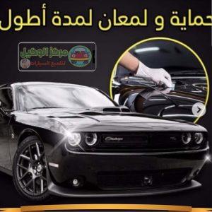 شركة تنظيف سيارات متنقلة بالرياض