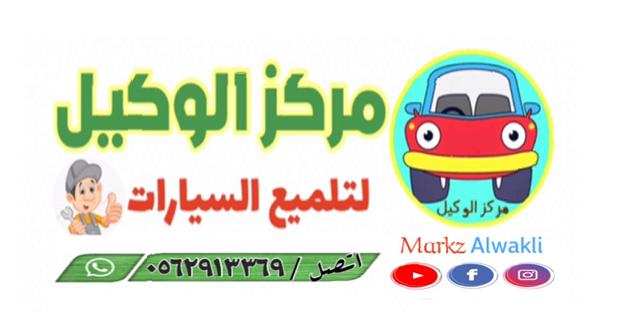 مركز الوكيل لتلميع السيارات